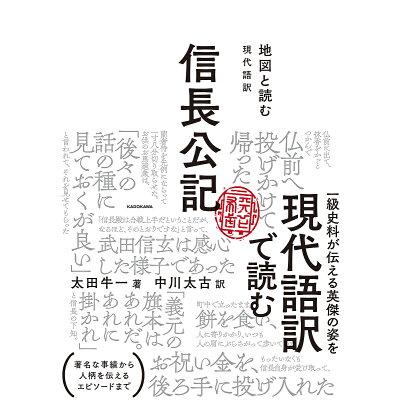 地図と読む現代語訳 信長公記   /KADOKAWA/太田牛一
