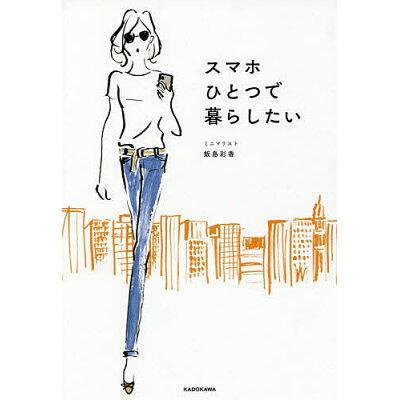 スマホひとつで暮らしたい   /KADOKAWA/飯島彩香
