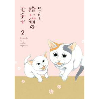拾い猫のモチャ  2 /KADOKAWA/にごたろ
