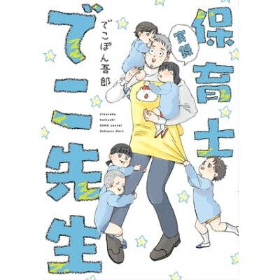 実録保育士でこ先生   /KADOKAWA/でこぽん吾郎
