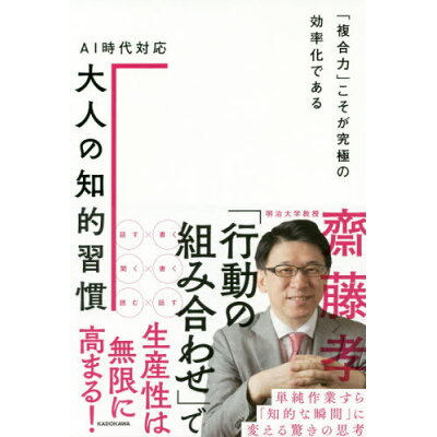 AI時代対応大人の知的習慣 「複合力」こそが究極の効率化である  /KADOKAWA/齋藤孝(教育学)