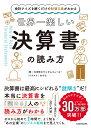 世界一楽しい決算書の読み方 会計クイズを解くだけで財務3表がわかる  /KADOKAWA/大手町のランダムウォーカー