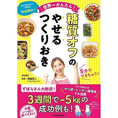 糖質オフのやせるつくりおき 予約の取れない家政婦makoの世界一かんたん!  /KADOKAWA/mako(アイデア料理研究家)