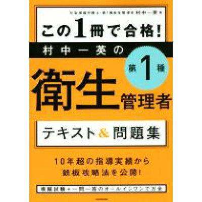 この1冊で合格!村中一英の第1種衛生管理者テキスト&問題集   /KADOKAWA/村中一英