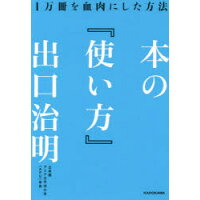 本の『使い方』 1万冊を血肉にした方法  /KADOKAWA/出口治明