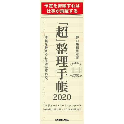 「超」整理手帳スケジュール・シートスタンダード  2020 /KADOKAWA/野口悠紀雄