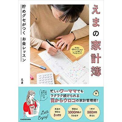 えまの家計簿 貯めグセがつくお金レッスン  /KADOKAWA/えま
