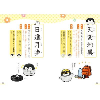 コウペンちゃんといっしょに学ぶ 小学生の四字熟語   /KADOKAWA/るるてあ