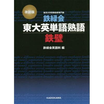 鉄緑会東大英単語熟語鉄壁   改訂版/KADOKAWA/鉄緑会英語科