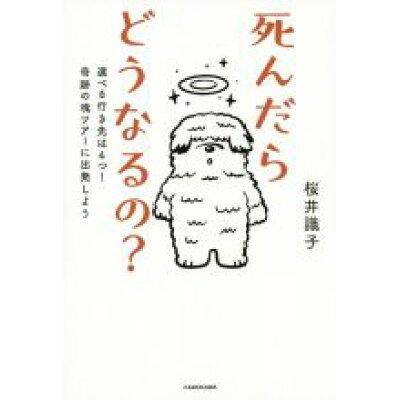 死んだらどうなるの? 選べる行き先は4つ!奇跡の魂ツアーに出発しよう  /KADOKAWA/桜井識子