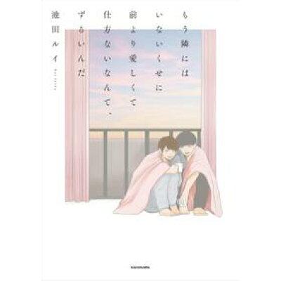 もう隣にはいないくせに前より愛しくて仕方ないなんて、ずるいんだ   /KADOKAWA/池田ルイ