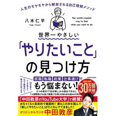 世界一やさしい「やりたいこと」の見つけ方 人生のモヤモヤから解放される自己理解メソッド  /KADOKAWA/八木仁平