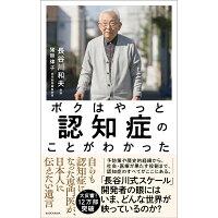 ボクはやっと認知症のことがわかった 自らも認知症になった専門医が、日本人に伝えたい遺言  /KADOKAWA/長谷川和夫