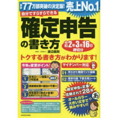 自分ですらすらできる確定申告の書き方  令和2年3月16日締切分 /KADOKAWA/渡辺義則