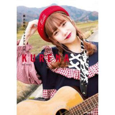 KURENA 長久玲奈1stフォトアルバム  /KADOKAWA/長久玲奈
