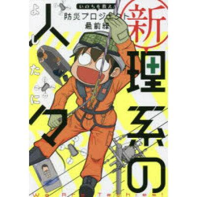 新理系の人々 いのちを救え!防災プロジェクト最前線  /KADOKAWA/よしたに