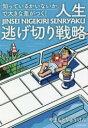 「知っているかいないか」で大きな差がつく!人生逃げ切り戦略   /KADOKAWA/やまもとりゅうけん