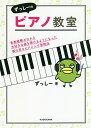 ずっしーのピアノ教室 音楽経験ゼロから大好きな曲を弾けるようになった僕の  /KADOKAWA/ずっしー