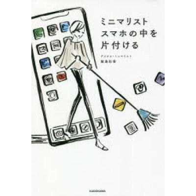 ミニマリストスマホの中を片付ける   /KADOKAWA/飯島彩香