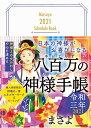 日本の神様がお喜びになる八百万の神様手帳  令和三年 /KADOKAWA/まさよ