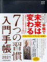 7つの習慣入門手帳  2021 /KADOKAWA/フランクリン・プランナー・ジャパン