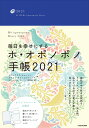毎日を幸せにするホ・オポノポノ手帳  2021 /KADOKAWA/SITHホ・オポノポノアジア事務局