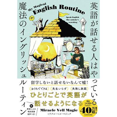 英語が話せる人はやっている魔法のイングリッシュルーティン   /KADOKAWA/Miracle Vell Magic