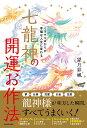七龍神の開運お作法 ミラクルばかりの幸福な人生に変わる  /KADOKAWA/望月彩楓