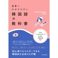 世界一わかりやすい韓国語の教科書   /KADOKAWA/YUKIKAWA