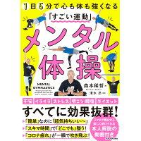 メンタル体操 1日5分で心も体も強くなる「すごい運動」  /KADOKAWA/森本稀哲