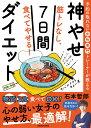 筋トレなし、食べてやせる!神やせ7日間ダイエット 予約の取れない女性専門トレーナーが教える  /KADOKAWA/石本哲郎