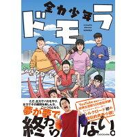 全力少年ドモラ   /KADOKAWA/シルクロード
