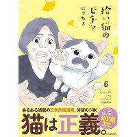 拾い猫のモチャ  6 /KADOKAWA/にごたろ