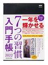 7つの習慣入門手帳  2022 /KADOKAWA/ナカバヤシ