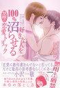好きな人を100%沼らせる禁断の恋愛トリック 行動心理学の知見から得た  /KADOKAWA/にたまご