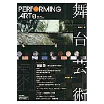 舞台芸術  18 /KADOKAWA/京都造形芸術大学舞台芸術研究センタ-