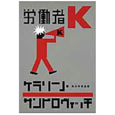 労働者K   /角川学芸出版/ケラリ-ノ・サンドロヴィッチ