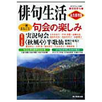 句会の楽しみ 俳句生活  /角川学芸出版