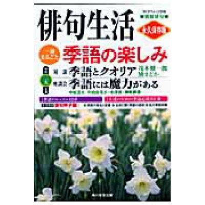 季語の楽しみ 俳句生活  /角川学芸出版