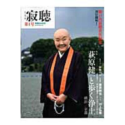 The寂聴  第1号 /角川学芸出版/瀬戸内寂聴