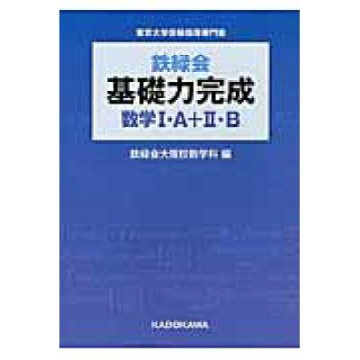 鉄緑会基礎力完成数学1・A+2・B 東京大学受験指導専門塾  /KADOKAWA/鉄緑会