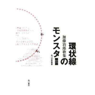環状線のモンスタ- 加藤治郎歌集  /角川書店/加藤治郎(歌人)
