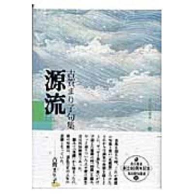 源流 句集  /角川書店/古賀まり子