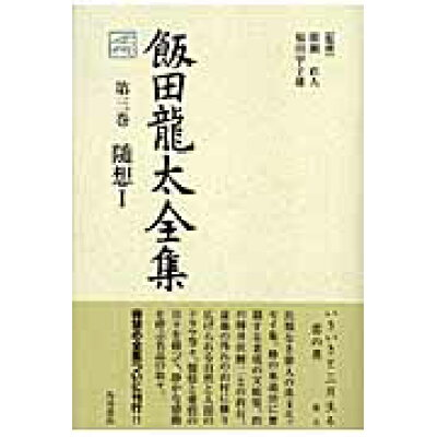 飯田龍太全集  第3巻 /角川学芸出版/飯田竜太