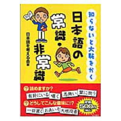 知らないと大恥をかく日本語の常識・非常識   /角川学芸出版/日本語を考える会