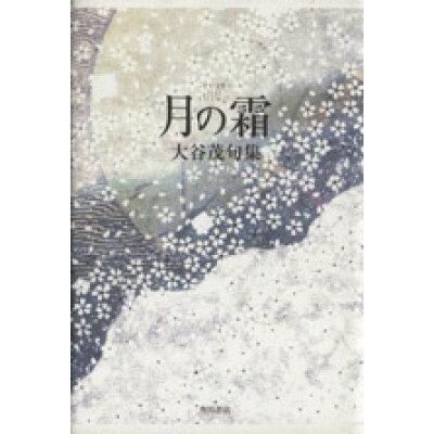 月の霜 大谷茂句集  /角川書店/大谷茂