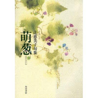 萌葱 辻恵美子句集  /角川書店/辻恵美子