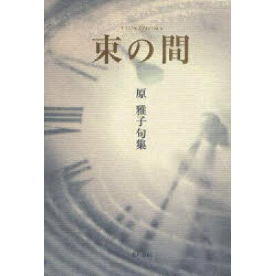 束の間 原雅子句集  /角川書店/原雅子(俳人)