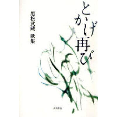 とかげ再び 黒松武藏歌集  /角川書店/黒松武藏