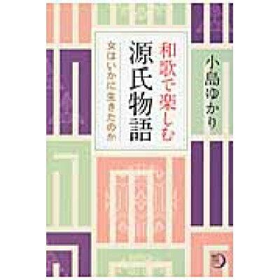 和歌で楽しむ源氏物語 女はいかに生きたのか  /KADOKAWA/小島ゆかり